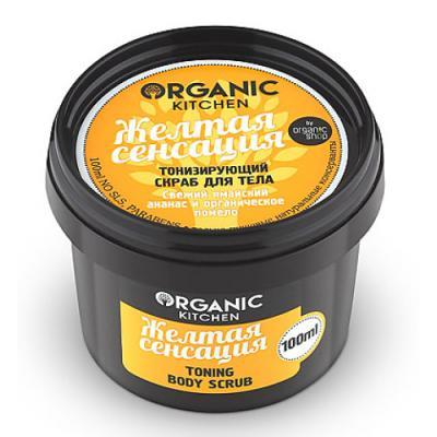 Organic shop Organic Kitchen Скраб тонизирующий для тела Желтая сенсация 100мл organic kitchen organic kitchen скраб для лица полирующий фисташковая мафия 100 мл