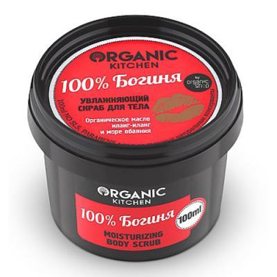 Organic shop Organic Kitchen Скраб увлажняющий для тела 100% Богиня 100мл organic shop organic kitchen скраб увлажняющий для тела 100% богиня 100мл