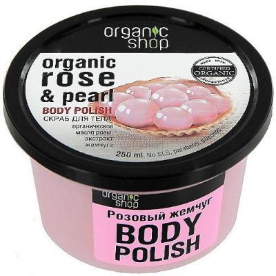 Organic shop Скраб д/тела Розовый жемчуг 250 мл organic shop скраб для тела атлантические водоросли 250 мл