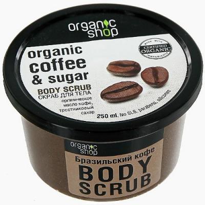 Organic shop Скраб д/тела Бразильский кофе 250 мл organic shop дневной крем для тела похудение экспресс лимонный кофе активный 350 мл