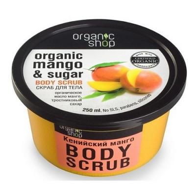 Organic shop Скраб д/тела Кенийский манго 250 мл organic shop скраб для тела атлантические водоросли 250 мл