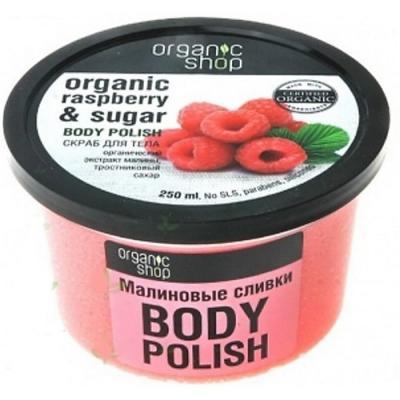 Organic shop Скраб д/тела Малиновые сливки 250 мл organic shop скраб для тела атлантические водоросли 250 мл