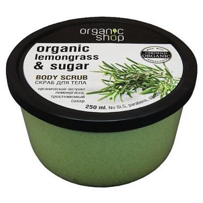 Organic shop Скраб д/тела Прованский лемонграсс 250 мл