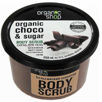 Organic shop Скраб д/тела Бельгийский шоколад 250 мл organic shop скраб для тела атлантические водоросли 250 мл