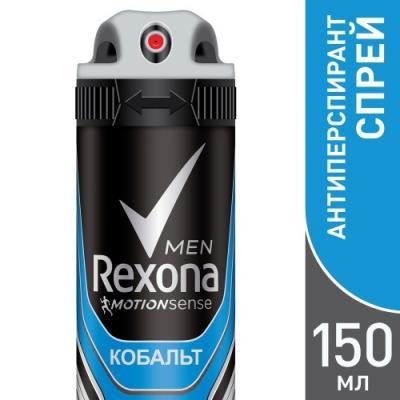 Антиперспирант Rexona Кобальт 150 мл пряный 67200915 rexona rexona антиперспирант аэрозоль свежесть душа 150 мл