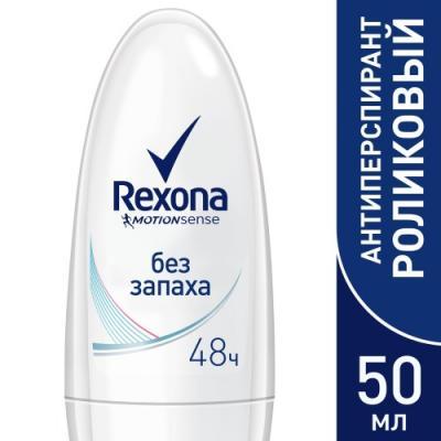Антиперспирант Rexona 67243669 50 мл без запаха