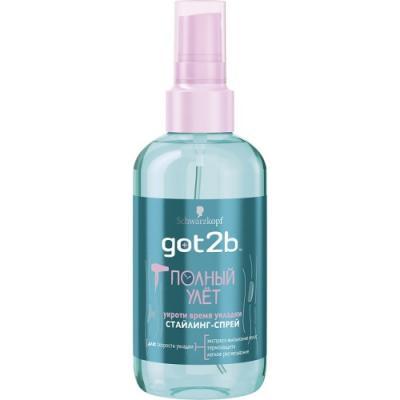 Жидкость для укладки волос got2b Полный улет 200 мл got2b got2b моделирующий спрей art хаос 150 мл