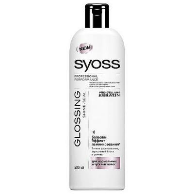 SYOSS GLOSSING SHINE-SEAL Бальзам эффект ламинирования 500мл syoss бальзам эффект ламинирования glossing shine seal для номральных и тусклых волос 500 мл