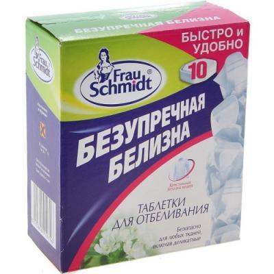 FRAU SCHMIDT Таблетки для отбеливания Безупречная белизна 10 таб. таблетки для удаления накипи frau schmidt для чайников и кофеварок 10 таблеток