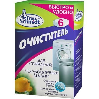 Очиститель для стиральных и посудомоечных машин Frau Schmidt 91102 6шт очиститель накипи для стиральных и посудомоечных машин feed back express 400 гр