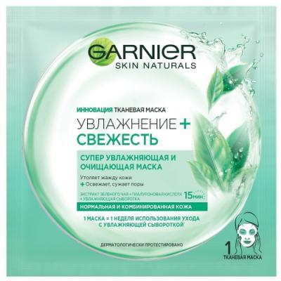 GARNIER Маска тканевая Свежесть для нормальной и комбинированной кожи маска для лица garnier garnier ga002luzje38