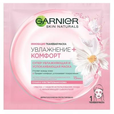 GARNIER Маска тканевая Комфорт для сухой и чувствительной кожи garnier тканевая маска увлажнение комфорт супер увлажняющая и успокаивающая для сухой и чувствительной кожи 32 гр