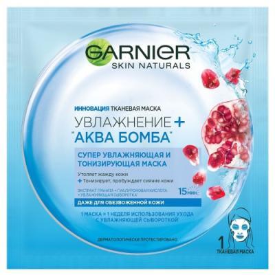 GARNIER Маска тканевая Аква Бомба даже для обезвоженной кожи маска для лица garnier garnier ga002luzje38