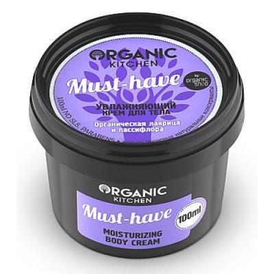 Organic shop Organic Kitchen Крем для тела увлажняющий Must-have 100мл organic shop organic kitchen крем для лица ночной восстанавливающий баю бай 100мл