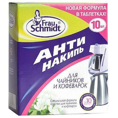 FRAU SCHMIDT Антинакипь для чайников и кофеварок 10таб. таблетки для удаления накипи frau schmidt для чайников и кофеварок 10 таблеток