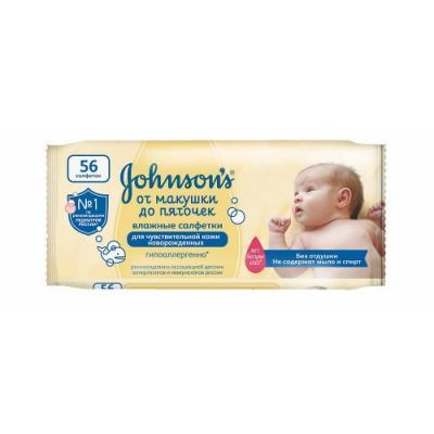 Салфетки влажные Johnsons Baby От макушки до пяточек пропитка лосьёном не содержит спирта без отдушки 56 шт 90766 johnsons baby для самых маленьких без отдушки 24 шт джонсонс бэби johnsons baby