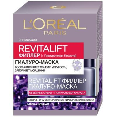 LOREAL DERMO-EXPERTISE REVITALIFT Филлер маска 50мл