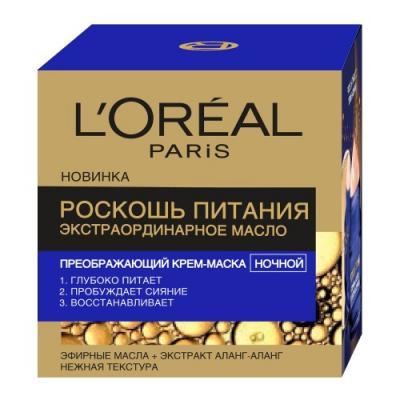 купить LOREAL DERMO-EXPERTISE Экстраординарное крем-маска Роскошь питания ночная 50мл недорого
