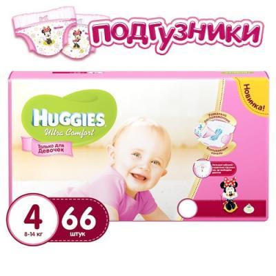 HUGGIES Подгузники Ultra Comfort Размер 4 8-14кг 66шт для девочек huggies подгузники huggies ultra comfort для девочек giga pack 4 8 14 кг 80 шт