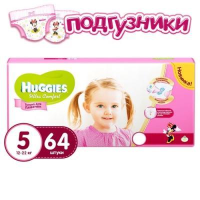 HUGGIES Подгузники Ultra Comfort Размер 5 12-22кг 64шт для девочек huggies подгузники ultra comfort для девочек 3 5 9 кг 21шт huggies