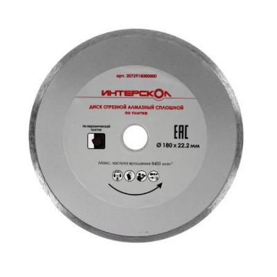 Отрезной диск Интерскол 180х22.2х5 по плитке 2072918000000