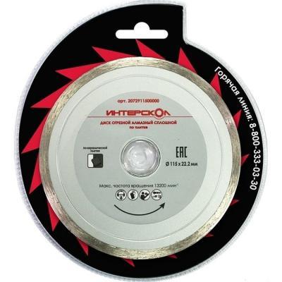 Отрезной диск Интерскол 115х22.2х5 по плитке 2072911500000