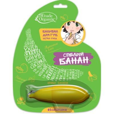 Бальзам для губ Etude Organix Спелый банан бесцветный