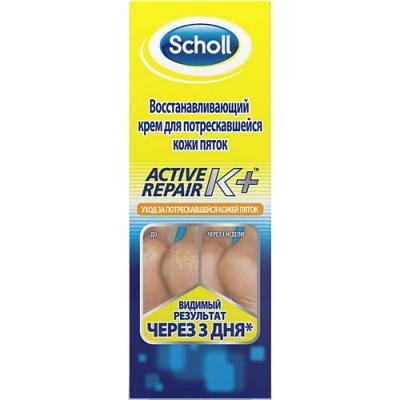 SCHOLL Крем восстанавливающий для потрескавшейся кожи пяток 60мл scholl wet