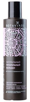 Бальзам Botavikos Натуральный - питательный 200 мл 00010342 eldan питательный бальзам для губ 15 мл
