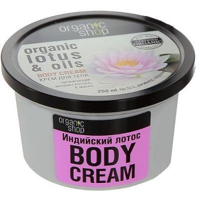 Organic shop Крем д/тела Индийский лотос 250 мл бальзам organic shop молочный 250 мл