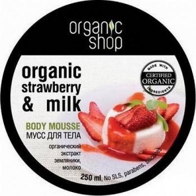 Organic shop Мусс д/тела Земляничный йогурт 250 мл organic shop organic shop скраб для тела colors of beauty бразильское манго 140 мл