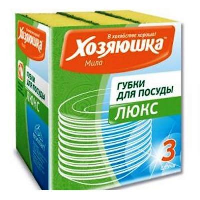 ХОЗЯЮШКА Мила Губка для посуды ЛЮКС 3 шт автостоп h 3 люкс