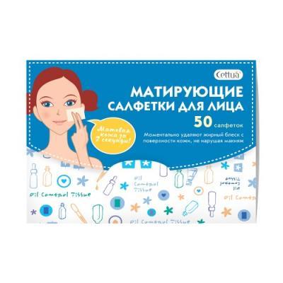 CETTUA Салфетки матирующие для лица 50 шт матирующие салфетки для лица innisfree beauty tool clear oil control film