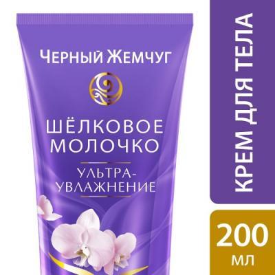 ЧЕРНЫЙ ЖЕМЧУГ Молочко для тела Ультраувлажнение 200мл