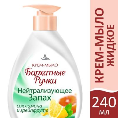 Мыло жидкое Бархатные ручки Нейтрализующее запах 240 гр мыло жидкое palmolive кухонное нейтрализующее запах 300 мл 12 шт 22414 page 4