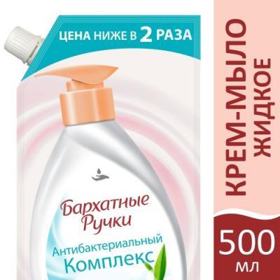 Мыло жидкое Бархатные ручки Антибактериальный комплекс 500 мл 67264008
