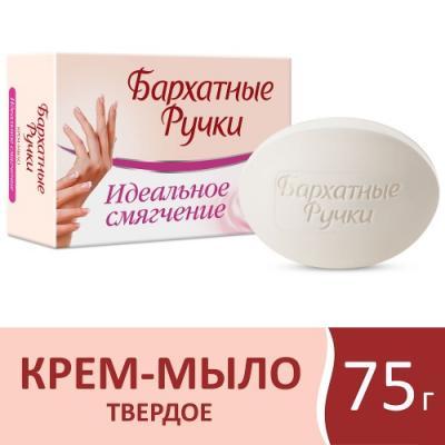 """Мыло твердое Бархатные ручки """"Идеальное смягчение"""" 70 гр"""