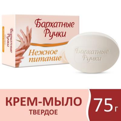 БАРХАТНЫЕ РУЧКИ крем-мыло Нежное питание 75г калина мыло бархатные ручки идеальное смягчение 75г