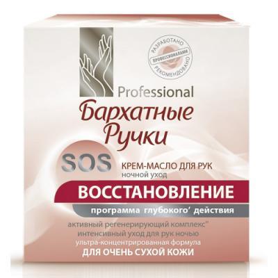 Крем для рук Бархатные ручки SOS-восстановление 45 мл ночной 67084205 бархатные ручки крем мыло для рук sos восстановление интенсивное увлажнение 240мл