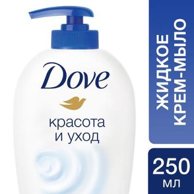 Мыло жидкое Dove Красота и уход 250 мл dove жидкое крем мыло прикосновение свежести 250 мл