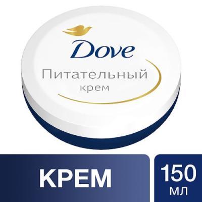 DOVE Крем Питательный 150мл dove крем для тела питательный 75 мл