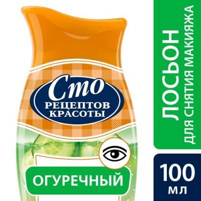 СТО РЕЦЕПТОВ КРАСОТЫ Лосьон для снятия макияжа с глаз Огуречный 100 мл vichy пробуждающий бальзам для контура глаз aqualia thermal 15 мл пробуждающий бальзам для контура глаз aqualia thermal 15 мл 15 мл