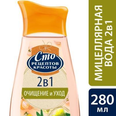 СТО РЕЦЕПТОВ КРАСОТЫ Мицеллярная вода 2 в 1 280 мл сто рецептов красоты