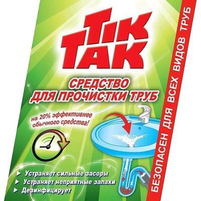 CHIRTON Средство для прочистки труб ТИК-ТАК 90г бытовая химия xaax средство для прочистки труб 600 мл