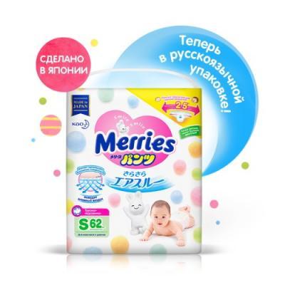 MERRIES Трусики для детей размер S 4-8 кг/ 62 шт merries подгузники для детей размер s 4 8 кг 24 шт