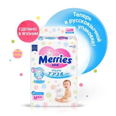 MERRIES Подгузники для детей размер М 6-11кг / 64шт подгузники эконом медиум 611 кг 64шт merries подгузники меррис