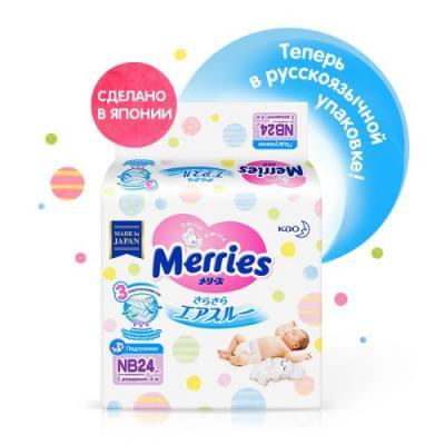 MERRIES Подгузники для новорожденных 5 кг/24 шт pigeon 10317 15122 ножницы для ногтей новорожденных ножницы для новорожденных 1 шт