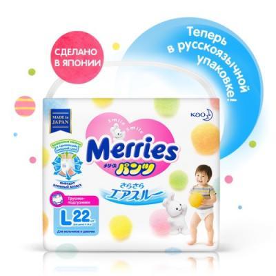 MERRIES Трусики-подгузники для детей размер L 9-14 кг/22 шт merries подгузники для детей размер s 4 8 кг 24 шт