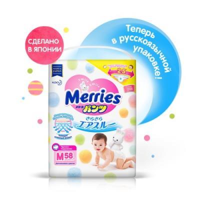 MERRIES Трусики-подгузники для детей размер M 6-11 кг 58шт