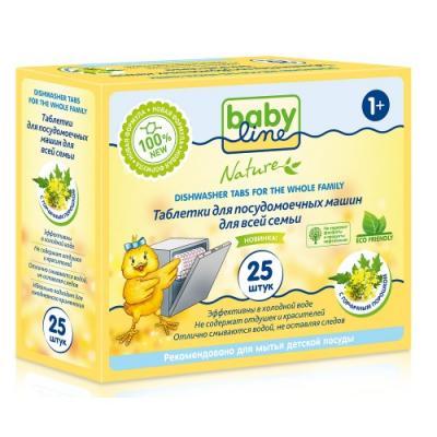 Babyline Таблетки для посудомоечных машин для всей семьи, 25 шт соль для посудомоечных машин snowter 1 5 кг